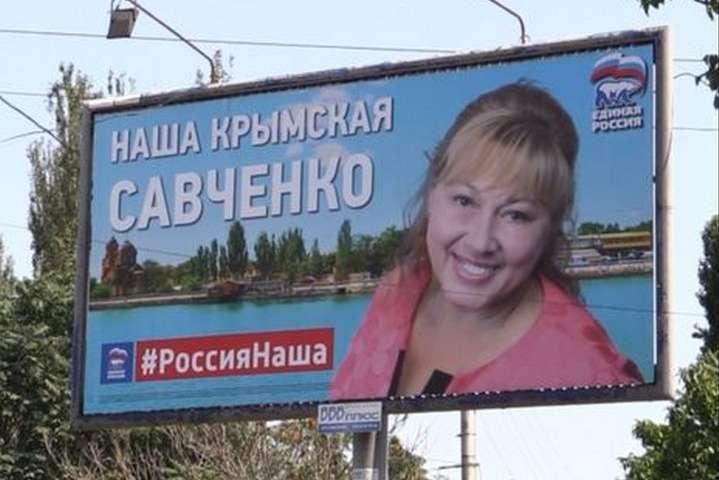 <p>Світлану Савченко визнано винною у державній зраді та засуджено до 14 років позбавлення волі</p> - Колишню кримську депутатку заочно засудили до 14 років в'язниці за держзраду