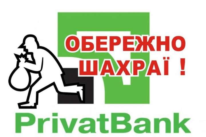 «Приватбанк» попередив українців про новий вид шахрайства