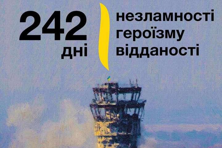 242 дні героїчної оборони: «кіборги» вистояли, не вистояв бетон…