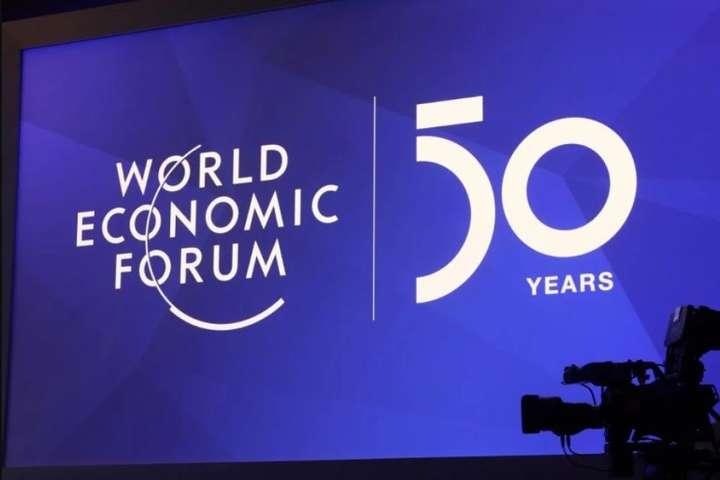 Цьогоріч у Давосі проходивspanювілейний 50-й Всесвітній економічний форум/span - У Давос оформили відрядження 23 нардепи (список)