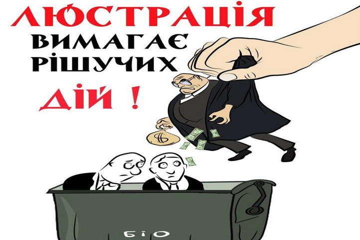 Люстровані чиновники не сиділи склавши руки, а завалили українські суди позовами — Люстрація скасовується. «Соратники Януковича» отримають компенсацію?