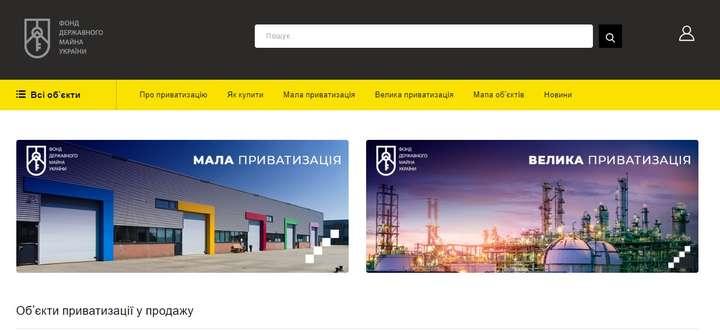 Фонд державного майна запустив новий сайт про приватизацію