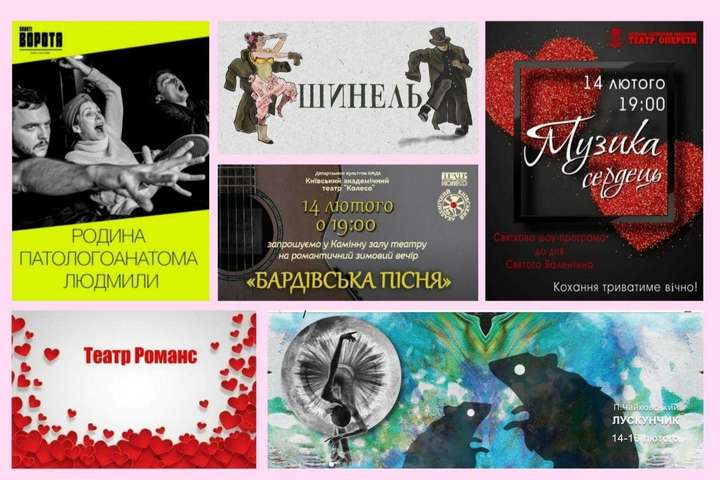 Ще можна придбати квитки до київських театрів на 14 лютого - Київ підготував свято до Дня закоханих (програма)