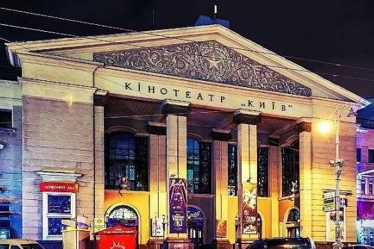 Після попередніх орендарів кінотеатр«Київ» потребує капітального ремонту - Занедбаний та небезпечний: кінотеатр «Київ» готують до капітального ремонту