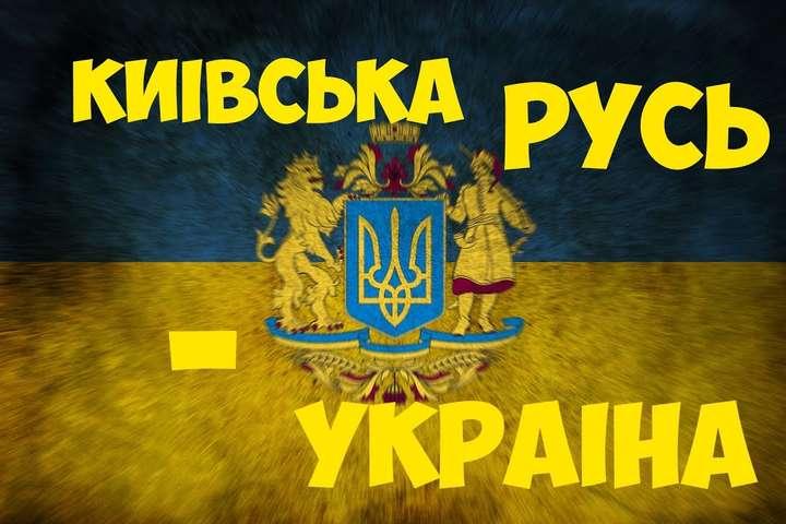 Без України Московія – штучно висаджене дерево з відрубаним коренем