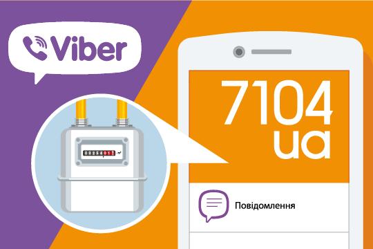 Понад 11 тис. клієнтів «Миколаївгаз Збуту» користуються Viber-ботом 7104ua