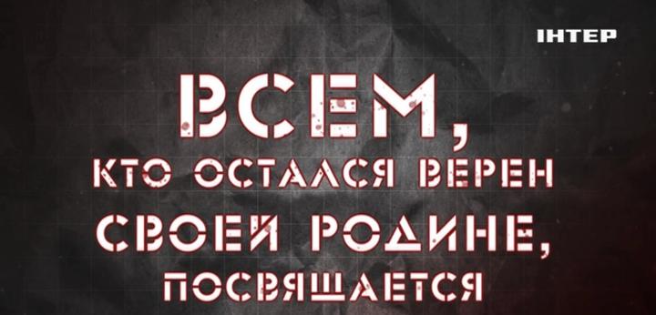 «Всем, кто остался верен своей Родине». Канал «Інтер» готує святкову програму... на російський День захисника Вітчизни