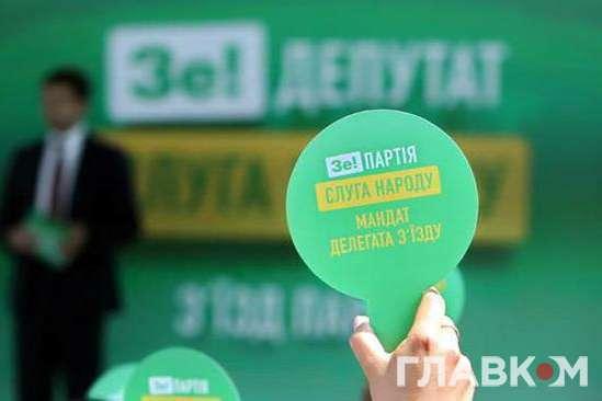 У Києві проходить з'їзд партії «Слуга народу»