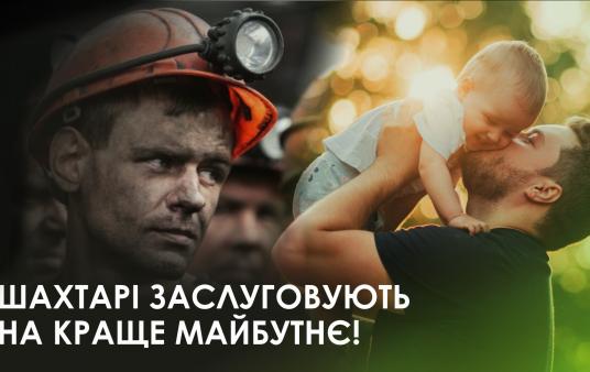 Добыча угля больше не рентабельна, шахтерам нужно искать новую работу - Оржель