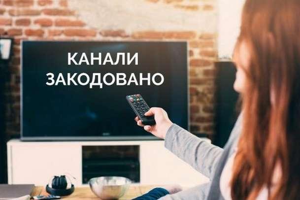 З 28 січня через супутник телеглядачі безкоштовно не можуть дивитися 23 телеканали, що належать чотирьом медіахолдингам - Рада просить Зеленського накласти мораторій на кодування телеканалів на супутнику