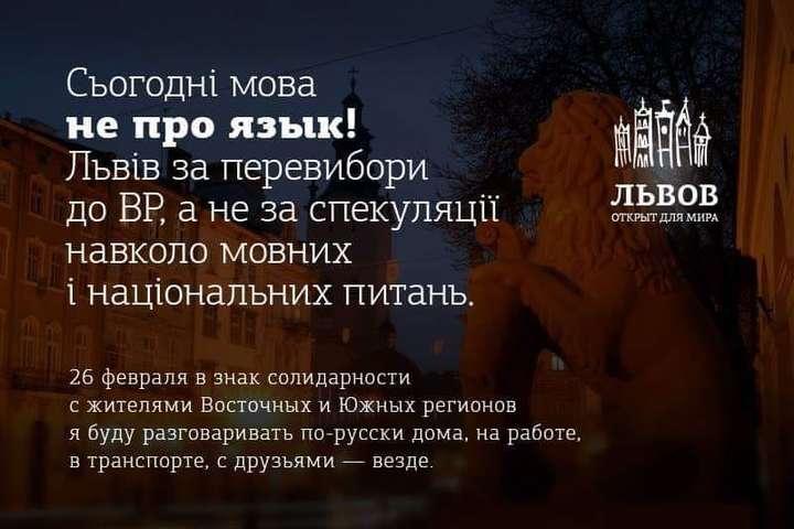 Великі роковини. Як шість років тому проходила акція «Львов говоріт по-русскі»