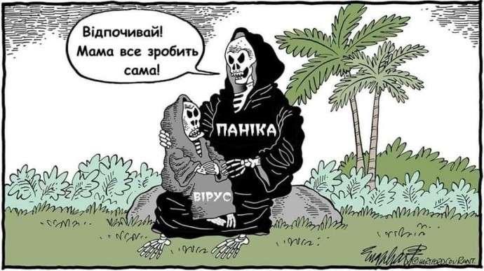 Гумор в нашому житті - смійтеся на здоров'я! - Сміх - кращі ліки: у мережі публікують анекдоти та карикатури про коронавірус