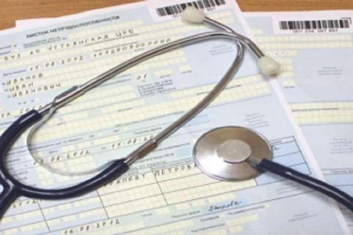 У Мін'юсті розповіли про новий порядок видачі лікарняних відпусток на час карантину
