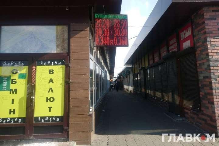 Курс валют в Киеве 26 марта 2020 года - Нацбанк резко повысил курс евро