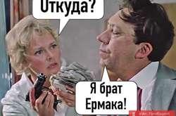 Фото: — Брат Єрмака — новий мем в українському сегменті Інтернету