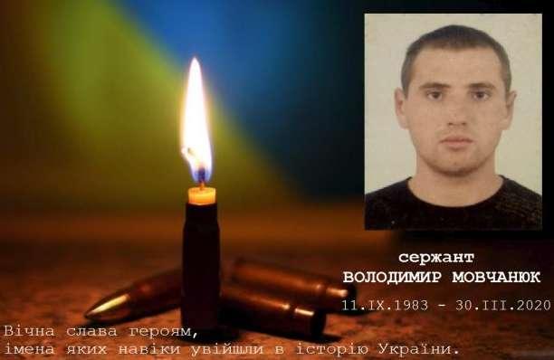 Від кулі снайпера на Донеччині загинув молодший сержант Володимир ...