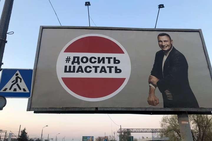 Борди з Кличком у Києві: пропаганда карантину чи політичний піар під час пандемії?