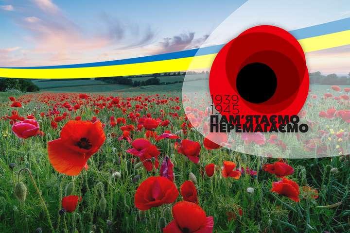 Сьогодні в Україні відзначають День пам'яті та примирення - Главком