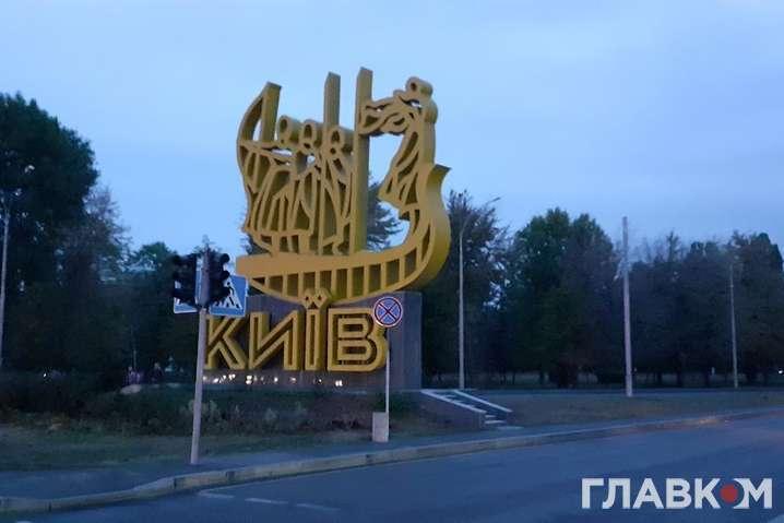 Кривий Ріг і Київ об'єднують талановиті, сміливі, світлі та добрі люди