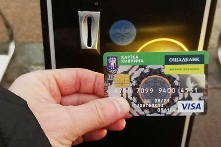 Для проїзду у столичному транспорті пільговикам необхідно буде мати«Картку киянина» — Перехід київського транспорту на е-квиток: як зможуть їздити пільговики