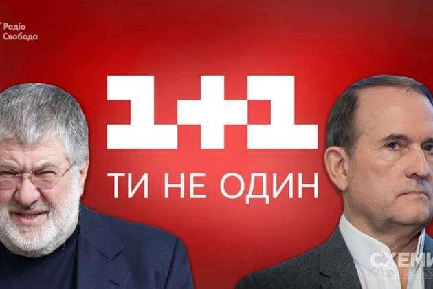 На запитання, чи комфортно Ігорю Коломойському бути партнером родини Медведчуків, бізнесмен зазначив: «А мені яка різниця?» — Медведчук задекларував частку в телеканалі 1+1 – «Схеми»