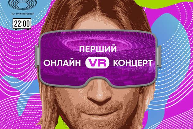 Певец Олег Винник - Олег Винник готовит концерт в дополненной реальности