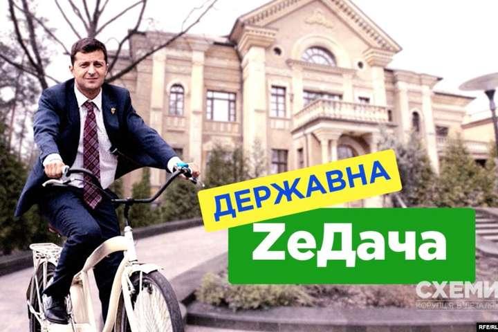 Зеленский продал дом и переехал в резиденцию «Конча-Заспа» - Главком