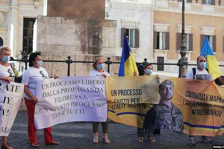 Серед учасників – кілька десятків представників української громади, батьки засудженого солдата, дипломати та італійський правозахисник - Українці біля парламенту Італії вимагали справедливого суду для Марківа
