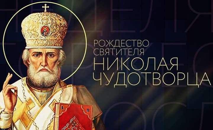 Рождество святителя Николая: что категорически нельзя делать 11августа