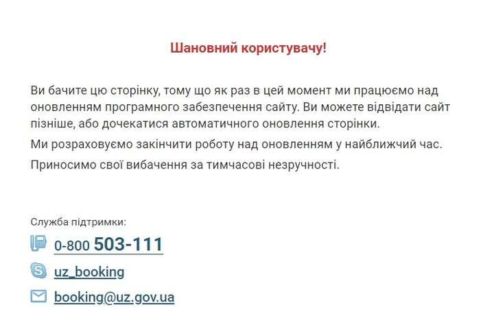 Онлайн-сервіс з продажу квитків «Укрзалізниці» не працює через збій