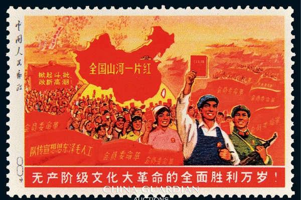 Поштова марка 1968 року зі картою КНР - Викрадена одна з найдорожчих поштових марок у світі