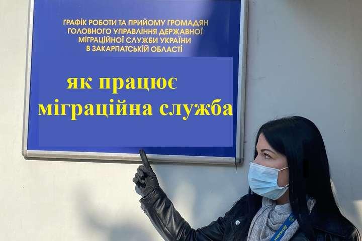 Міграційну службу України закрили на карантин через Covid-19 — Міграційну службу України закрили на карантин через Covid-19