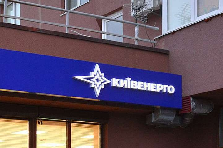 Суд визнав «Київенерго» Ахметова банкрутом