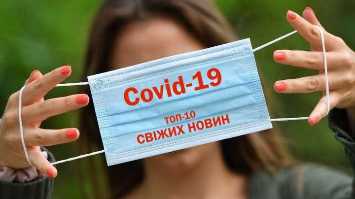 Такий загадковий Covid-19. Топ-10 свіжих новин про коронавірус