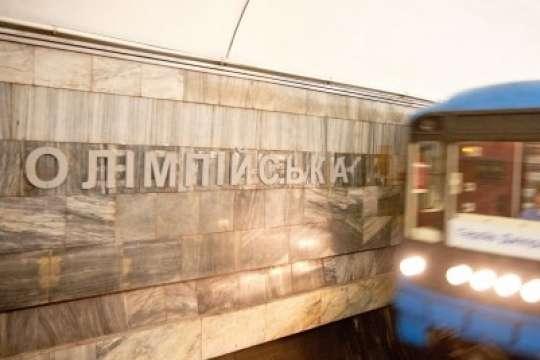 Станцію метро «Олімпійська» можуть закрити перед початком футбольного матчу — Сьогодні буде обмежено вхід на три станції київської підземки