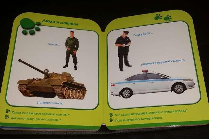 Наприклад,дитяча книжка «Транспорт» серії «Развиваем малыша» презентує малюкам російський танк і комуністичну символіку - Україна заборонила ввозити три дитячі книжки з російською пропагандою