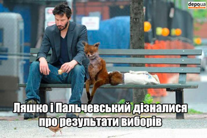 Як у соцмережах жартують з поразки Олега Ляшка на виборах. Добірка фотожаб