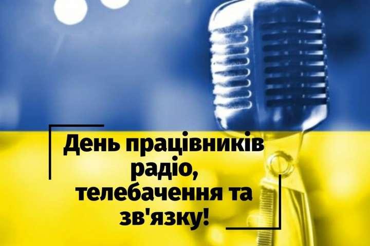 16 листопада відзначають День працівників радіо, телебачення і зв'язку України - 16 листопада: яке сьогодні свято, прикмети і заборони