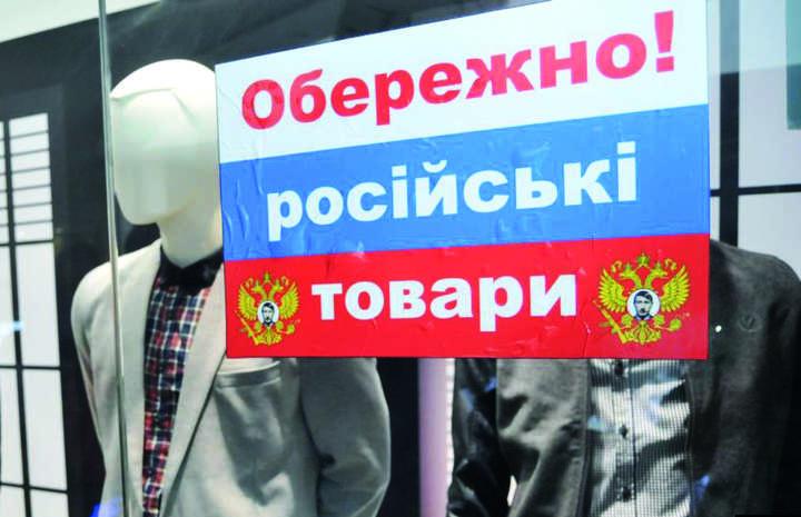 spanОбмеження діють з 2 січня 2016 року, з того часу їх щороку продовжують/span - Україна ще на рік продовжила ембарго на російські товари