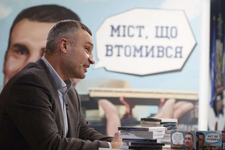 Віталій Кличко презентував самоіронічну книжку