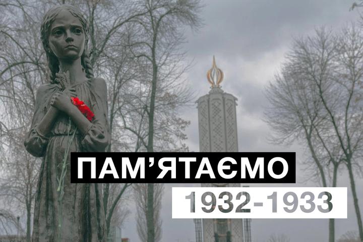 Історична відповідальність за Голодомор 1932-33 років лежить на Росії як правонаступниці СРСР
