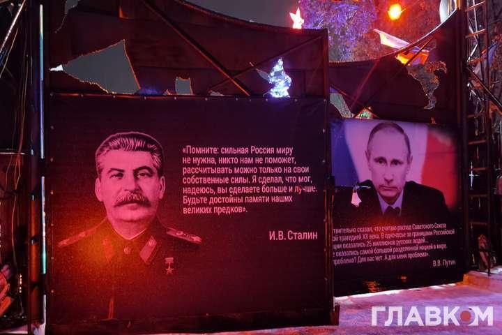 <p>Зник напис «Рамзан – патріот» і з'явився портрет Сталіна</p>