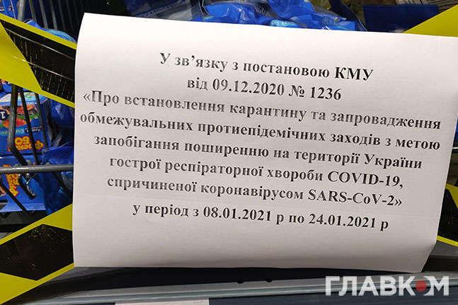 Заборона на продаж товарів в одному з супермаркетів з посиланням на постанову Кабміну — Перші години локдауну. Уряд своїми заборонами повністю заплутав бізнес (фото)