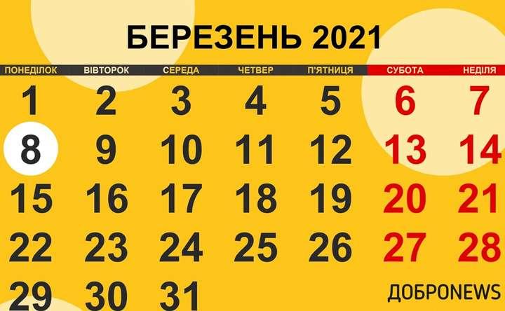 У понеділок 8 березня українці відпочиватимуть від роботи — У березні українці матимуть додатковий вихідний
