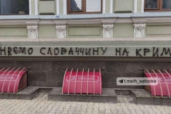 «Інцидент показує, що слова у зовнішній політиці дійсно мають більшу вагу, ніж у внутрішній, і ми повинні зважити, як ми їх використовуємо» – Корчок - У МЗС Словаччини відреагували на вандалізм біля консульства у Харкові