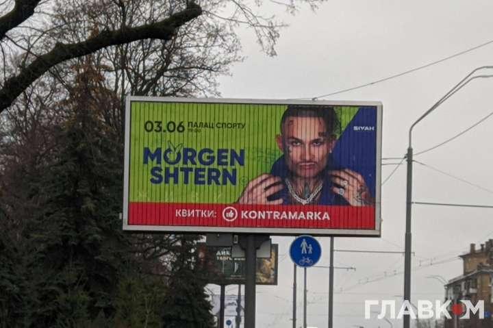 У столиціреклама висить біля Центрального управління військової служби правопорядку Києва та області - «Путин – красавчик». В Україну їде російський репер, який пропагує матюки, наркотики та диктатора