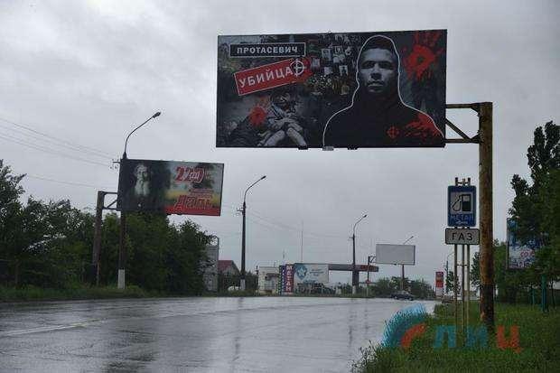 В окупованому Луганську з'явилися білборди з портретом Протасевича і  написом «вбивця» - Главком