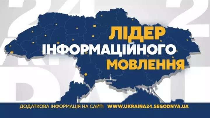 «Нас дивляться мільйони»: канал «Україна 24» став лідером перегляду