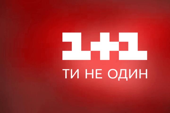 «1+1» не має наміру перепрошувати: телеканал відповів на заяву «Європейської Солідарності»