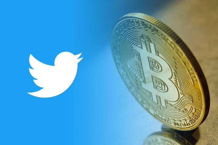 Соціальна мережа розглядає криптовалюту як «велику» частину свого майбутнього - Twitter планує інтегрувати Bitcoin у свої сервіси